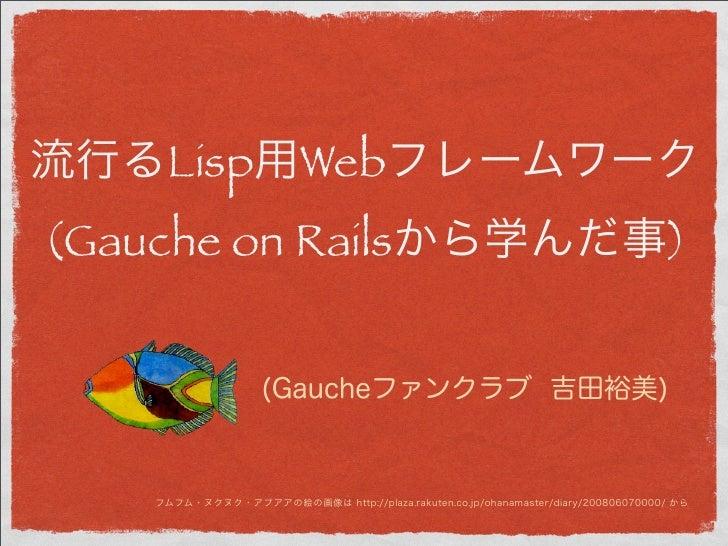 流行るLisp用Webフレームワーク(Gauche on Railsから学んだ事)
