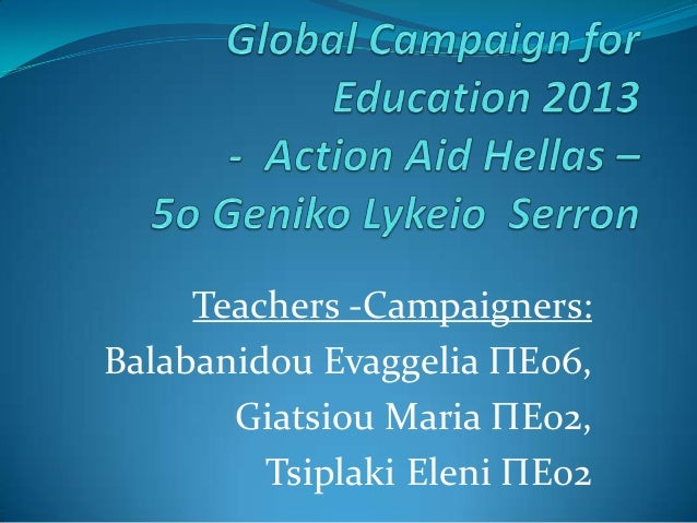 Teachers -Campaigners:Balabanidou Evaggelia ΠΕ06,Giatsiou Maria ΠΕ02,Tsiplaki Eleni ΠΕ02
