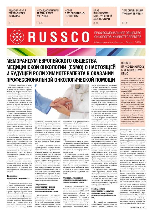 Газета Общества онкологов-химиотерапевтов RUSSCO 2-2014