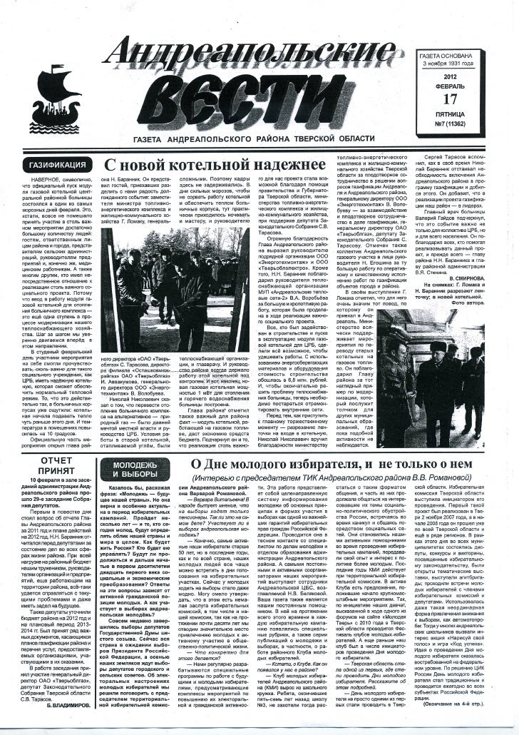 Gazeta17.02.2012