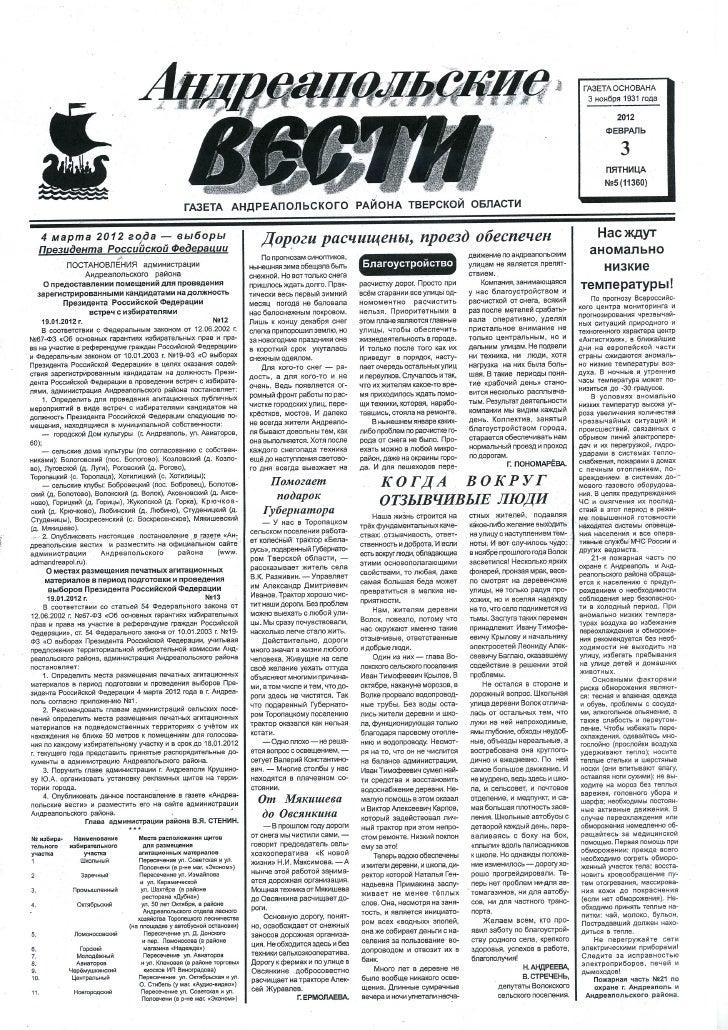 Gazeta3.02.2012