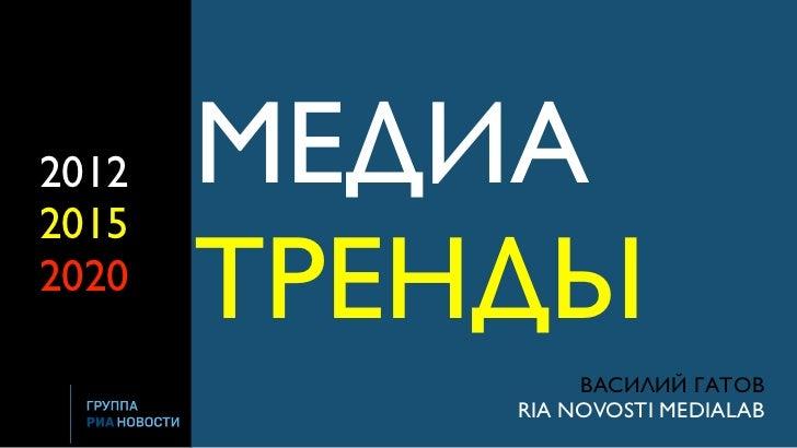 MEDIATRENDS 2012-2020 for Gazprom CorpMedia Conference
