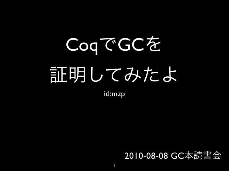Coq GC    id:mzp             2010-08-08 GC     1