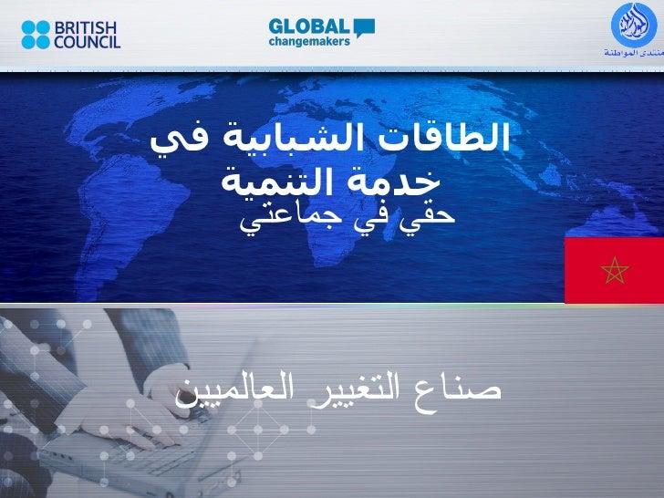 Global ChangeMakers-Maroc