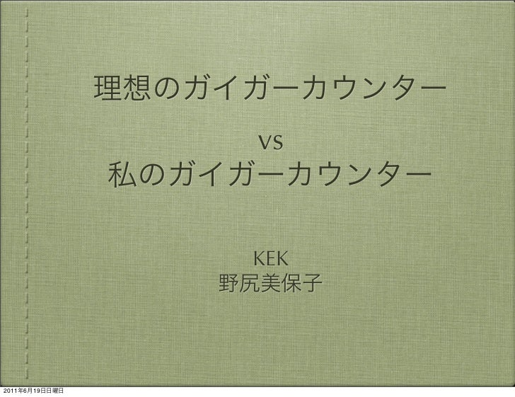 vs                KEK2011   6   19