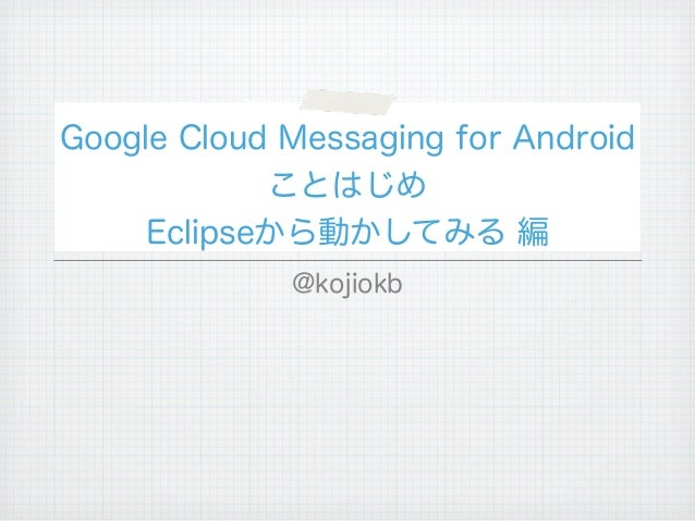 Google Cloud Messaging for Android ことはじめ(Eclipseから動かしてみる編)