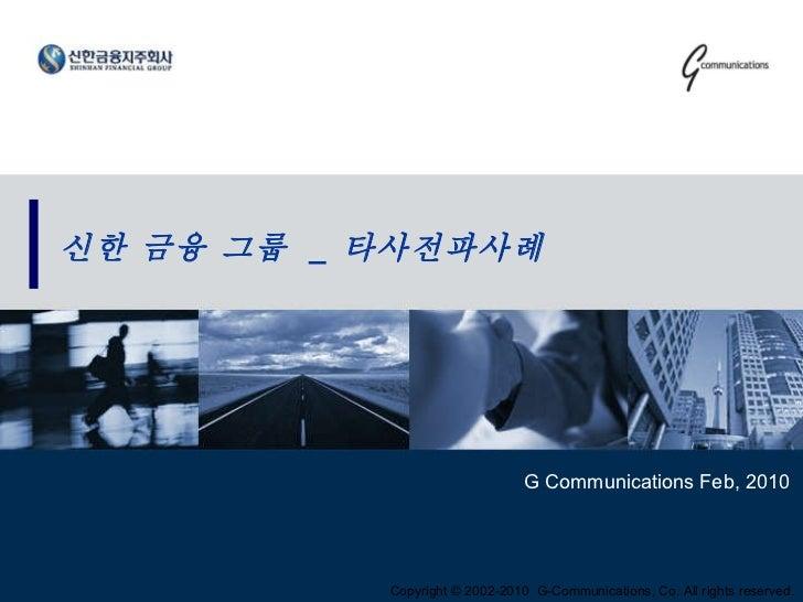 신한금융그룹 포스코전파사례 Gcomms_100204_최종