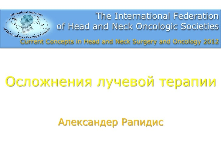 The International Federation           of Head and Neck Oncologic Societies Current Concepts in Head and Neck Surgery and ...