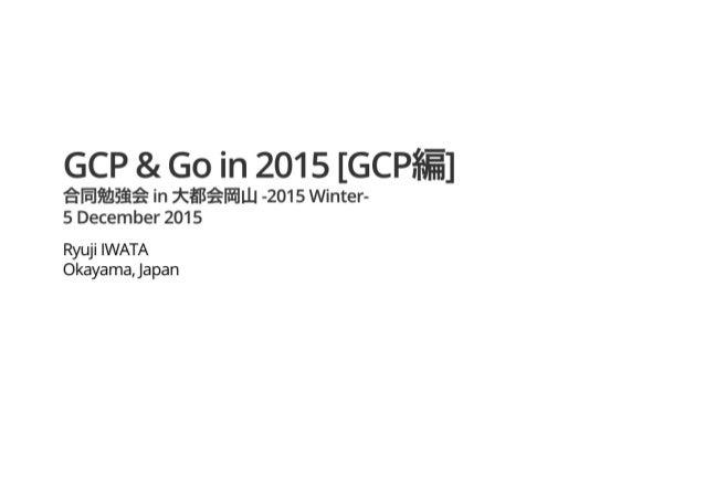 GCP & Go in 2015 [GCP編]