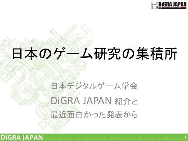 日本のゲーム研究の集積所 日本デジタルゲーム学会 DiGRA JAPAN 紹介と 最近面白かった発表から 1