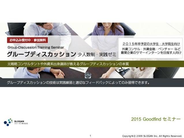 Gd実践ゼミ(京都)20130604 nojima