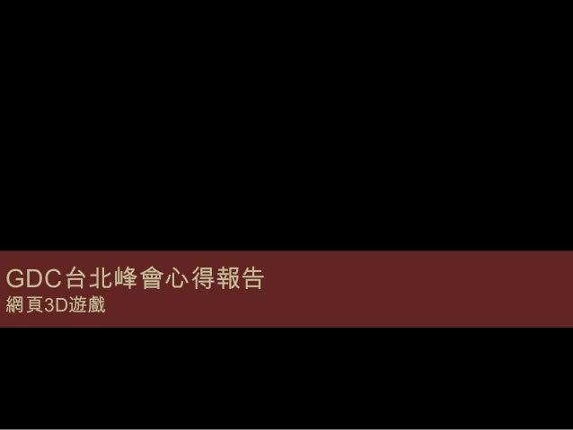 GDC Taipei Summit review 2012