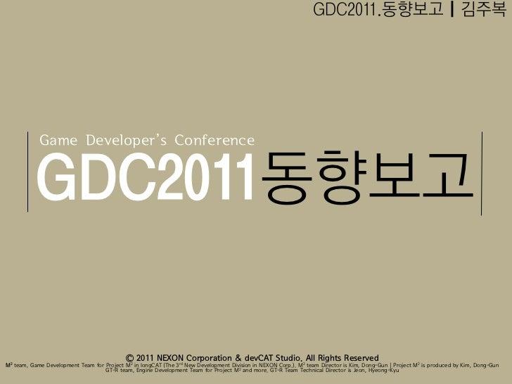 GDC2011.동향보고 | 김주복            Game Developer's Conference          GDC2011동향보고                                            ...