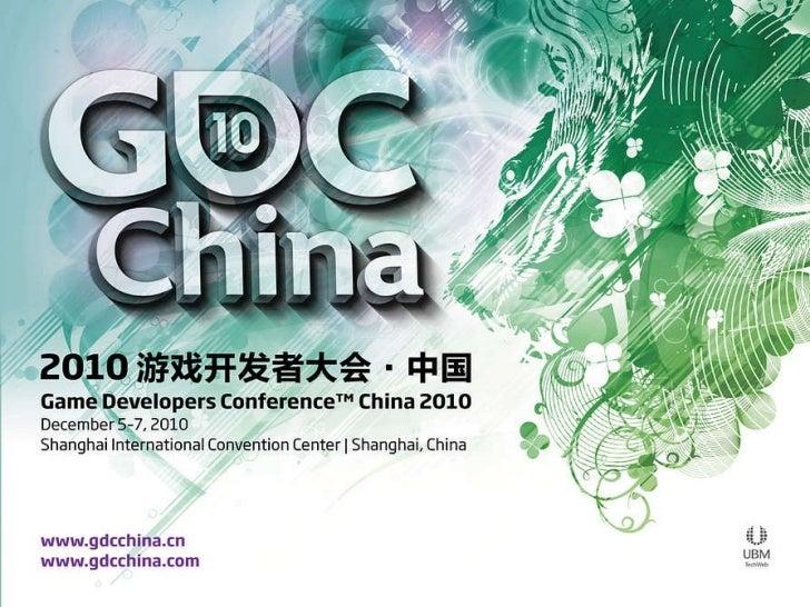 Gdc china kate-e-dec10_ja