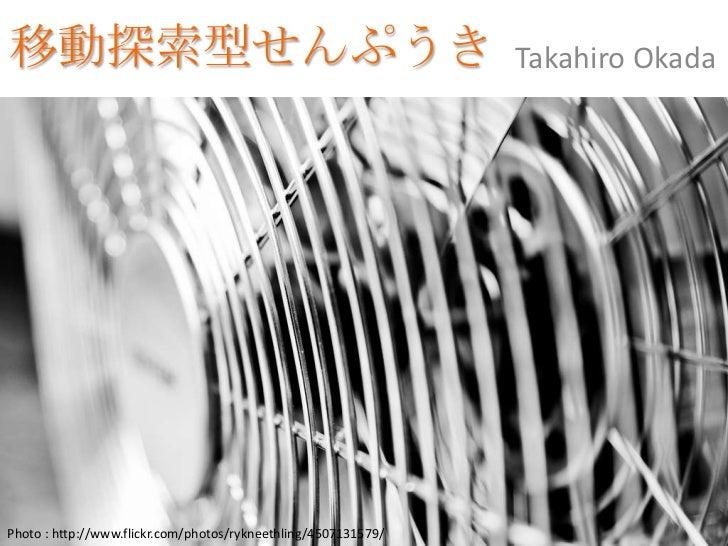 移動探索型せんぷうき                                                      Takahiro OkadaPhoto : http://www.flickr.com/photos/rykneet...
