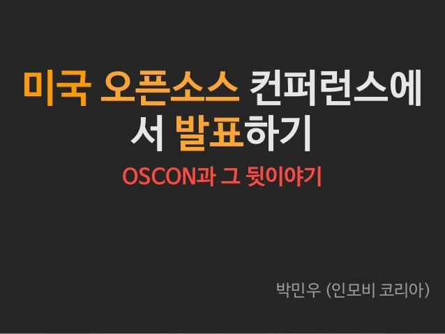 [GDG DevFest Korea 2013] OSCON 발표기