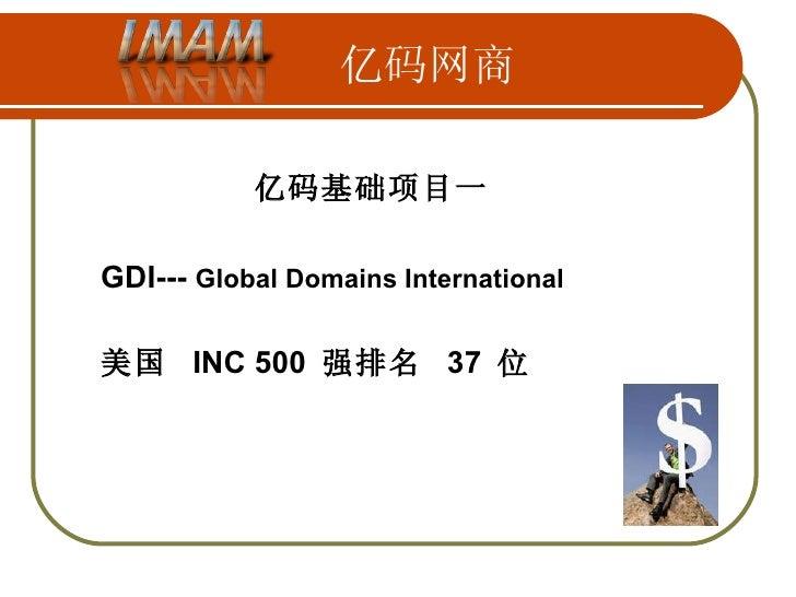 亿码网商Gd ipowerpoint中文说明