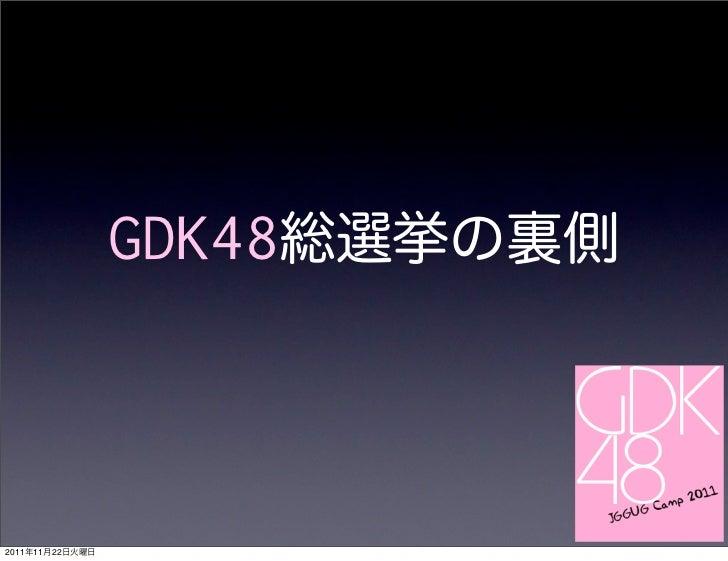 GDK48総選挙の裏側2011年11月22日火曜日