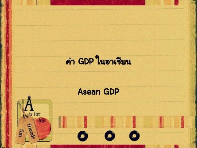 ค่า Gdp ในอาเซียน