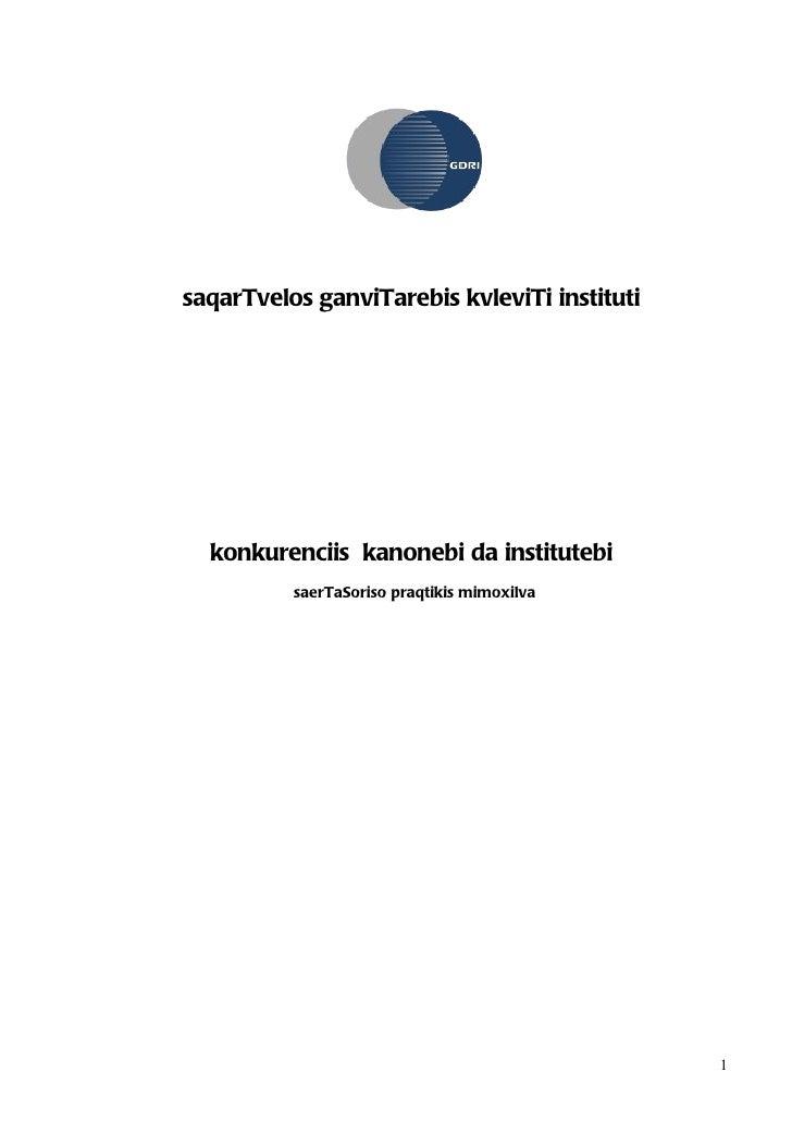 saqarTvelos ganviTarebis kvleviTi instituti  konkurenciis kanonebi da institutebi          saerTaSoriso praqtikis mimoxilv...