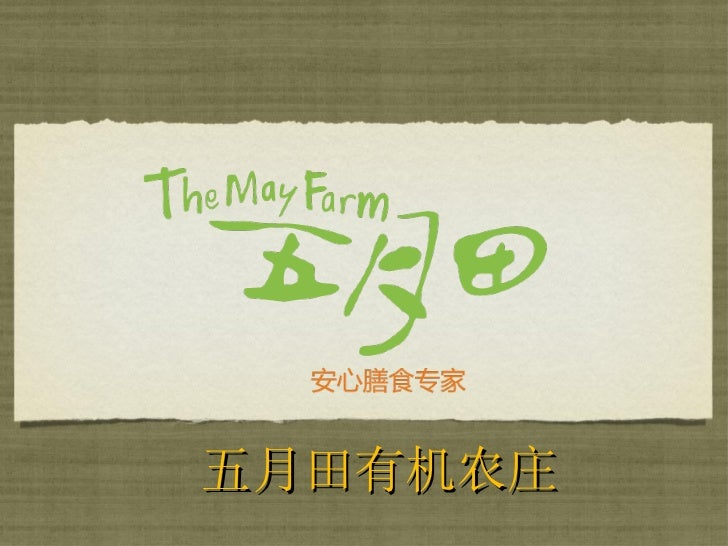 五月田有机农庄