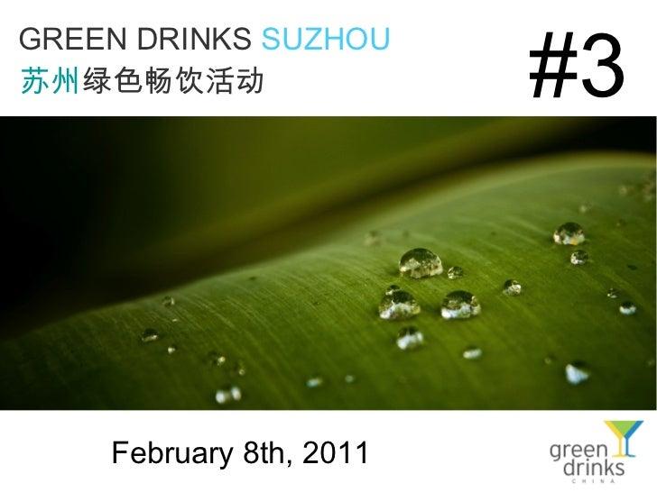 Green Drinks Suzhou #3