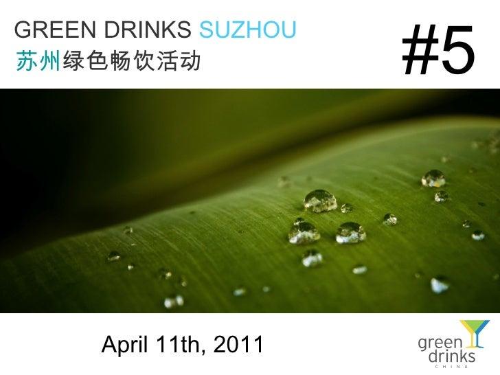 #5GREEN DRINKS SUZHOU苏州绿色畅饮活动     April 11th, 2011