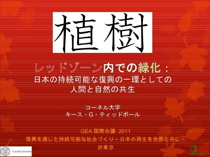 Greening in the Red Zone GEA japanese translation
