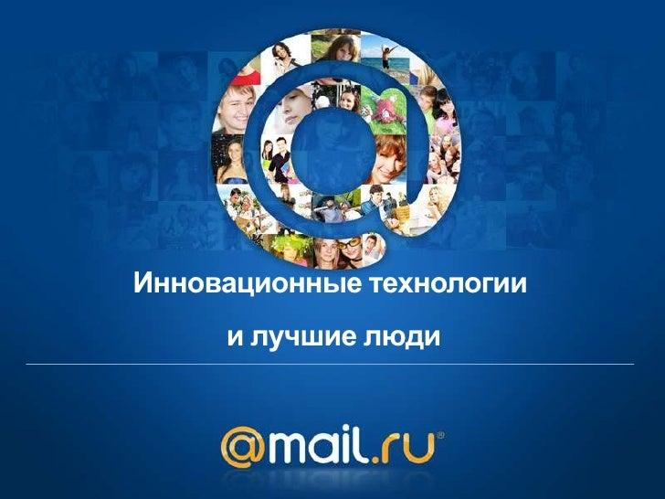 mail.ru: Технологические инновации и лучшие люди