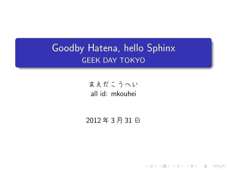 Goodby Hatena, hello Sphinx