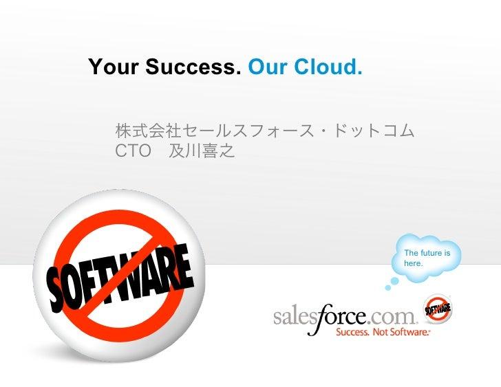 Developer Summit 2009 Your Success. Our Cloud.
