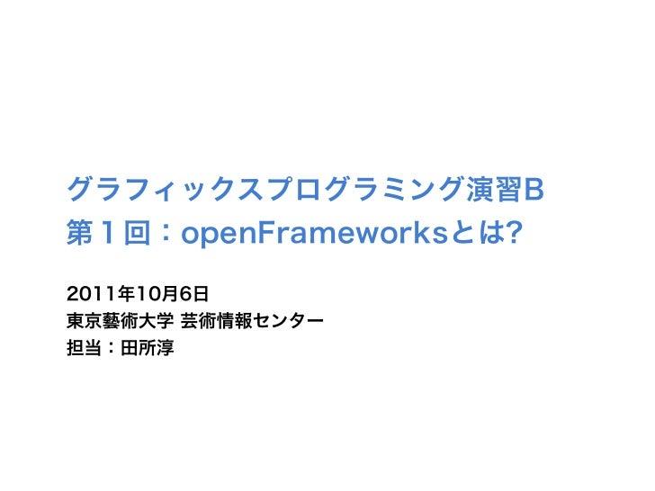 openFrameworksとは何か? - 芸大 グラフィクスプログラミング演習B