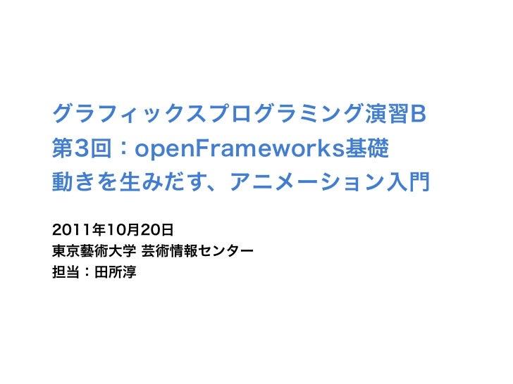 openFrameworks基礎 動きを生みだす、アニメーション入門 - 芸大グラフィックスプログラミング演習B