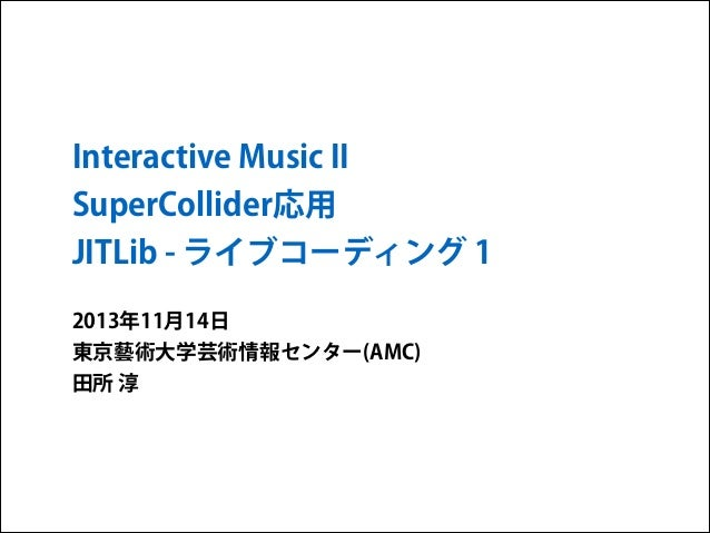 Interactive Music II SuperCollider応用 JITLib - ライブコーディング 1