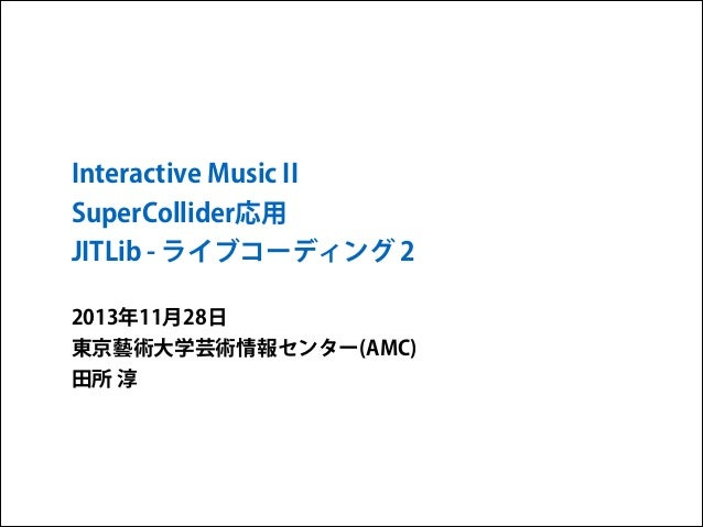 Interactive Music II SuperCollider応用 JITLib - ライブコーディング 2