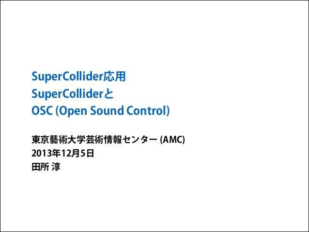 Interactive Music II SuperCollider応用 - SuperColliderと OSC (Open Sound Control)