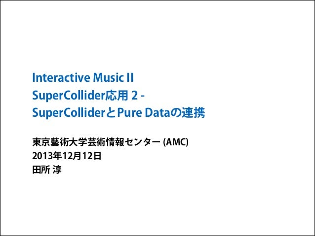 Interactive Music II SuperCollider応用 2 - SuperColliderとPure Dataの連携