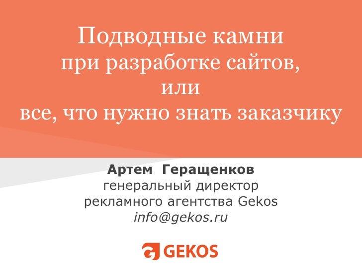 Подводные камни     при разработке сайтов,              иливсе, что нужно знать заказчику        Артем Геращенков       ге...