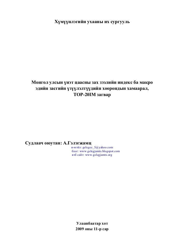 Үнэт цаасны зах зээл /Монгол улсын үнэт цаасны зах зээлийн индекс ба макро эдийн засгийн үзүүлэлтүүдийн хоорондын хамаарал,  TOP-20IM загвар/