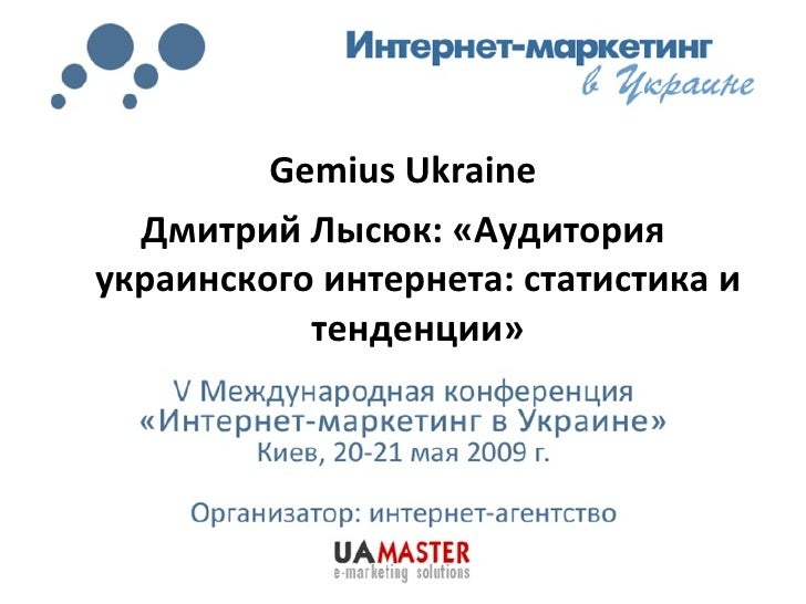 IMU_Gemius