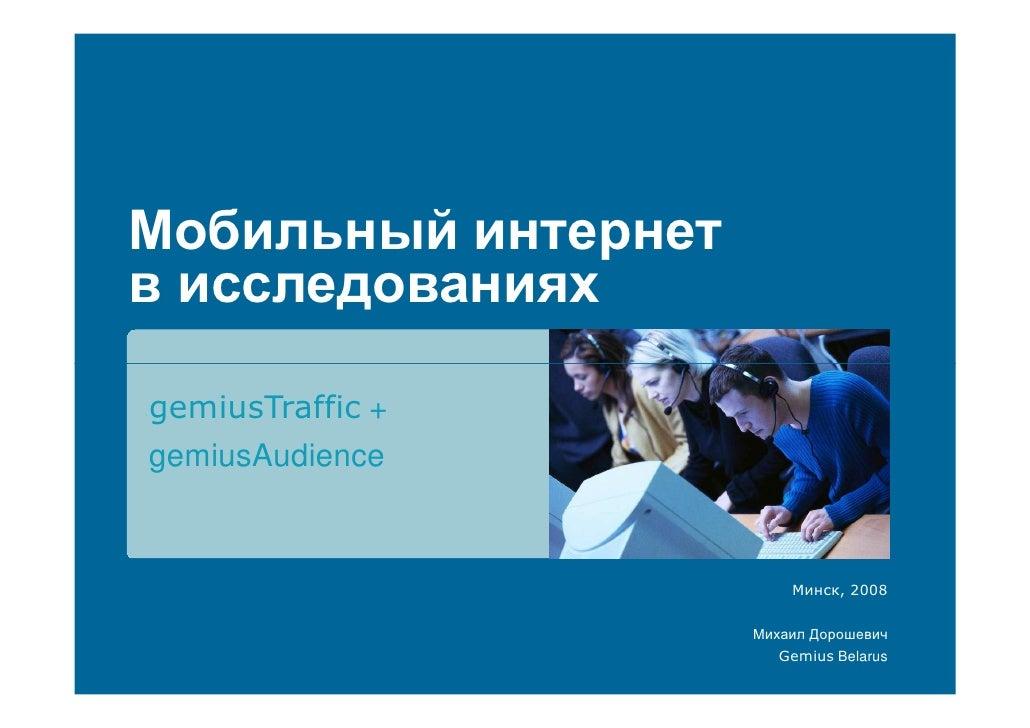 Gemius. Mobile Internet in Belarus. Facts