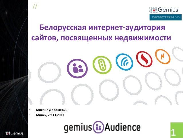 Белорусская интернет-аудитория сайтов, посвященных недвижимости