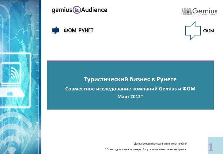 Туристический бизнес в РунетеСовместное исследование компаний Gemius и ФОМ                       Март 2012*               ...