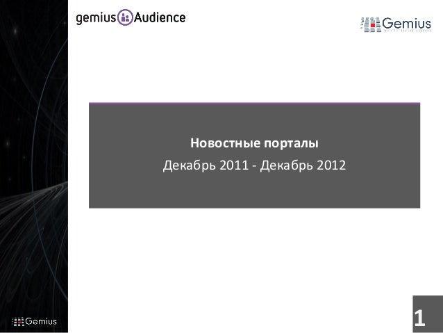 Gemius audience news_portals