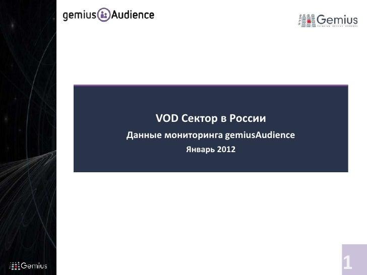 VOD Сектор в РоссииДанные мониторинга gemiusAudience           Январь 2012                                    1