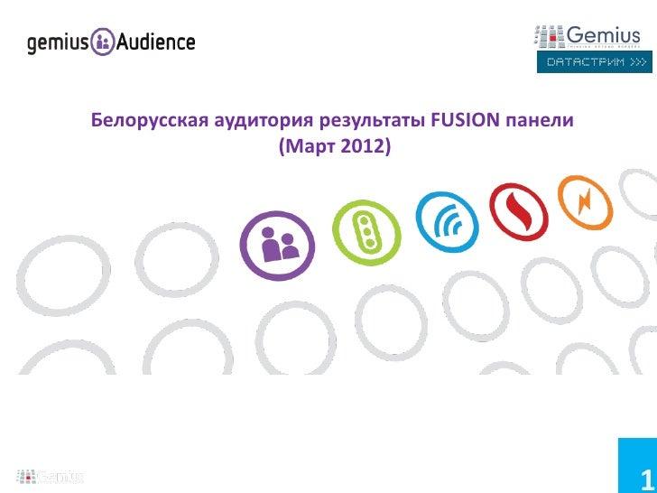 Белорусская аудитория результаты FUSION панели                  (Март 2012)                                               ...