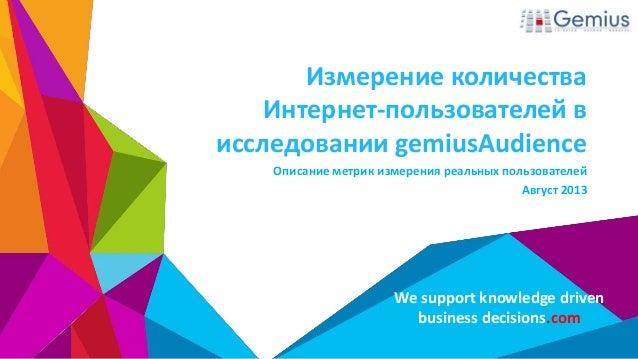 We support knowledge driven business decisions.com Измерение количества Интернет-пользователей в исследовании gemiusAudien...