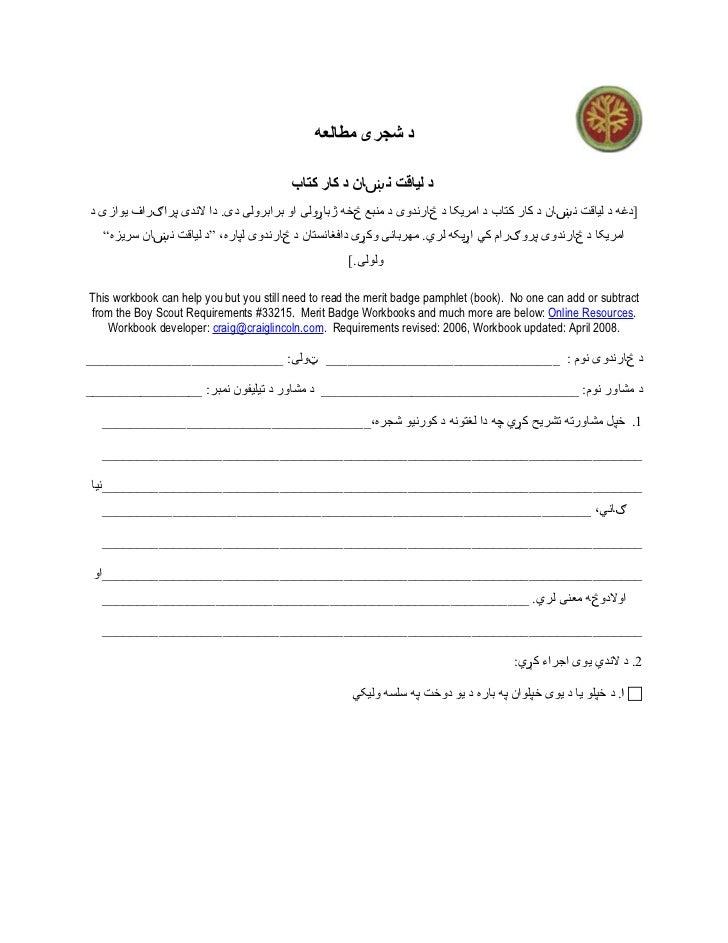Genealogy pashto
