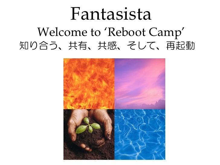 Fantasista  Welcome to 'Reboot Camp' 知り合う、共有、共感、そして、再起動