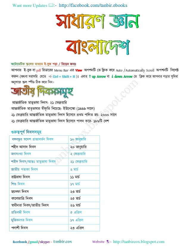 General knowledge  bangladesh affairs (xclusive short technique) 13